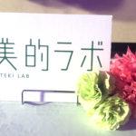 《オヤスリムプラチナイトランチ会Vol.2》が開催されました!!